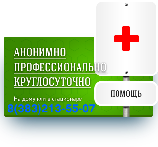 Кодирование от наркомании в Новосибирске