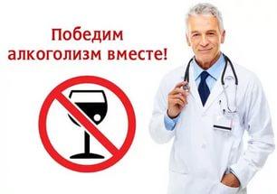 Как закодироваться от алкоголизма