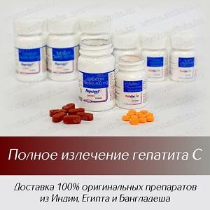 Лечение гепатита С в Новосибирске: Софосбувир, Даклатасвир, Ледипасвир